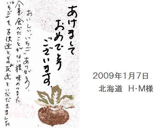 北海道H.M.様からの年賀状