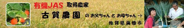 有機JAS取得農家 古賀農園