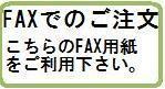 こちらのFAX用紙をご利用ください。
