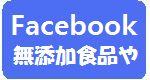 フェイスブック  無添加食品や