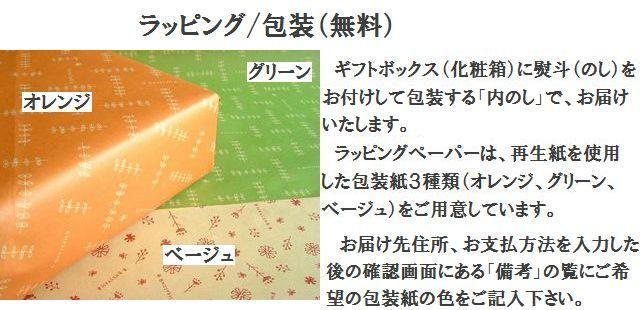 ラッピング/包装(無料) 再生紙を使用した包装紙3種類をご用意しています。