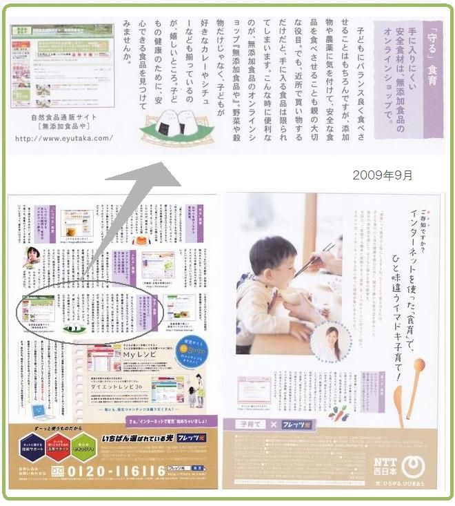 NTT西日本さんの広告で「自然食品通販サイト 無添加食品や」が紹介されました!