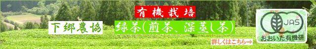 大分県下郷農協の無農薬栽培 有機JAS 深蒸し茶、煎茶
