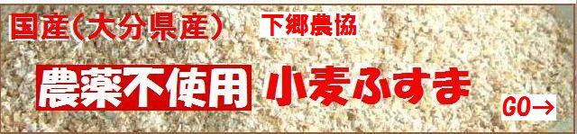 国産(大分県産)農薬不使用小麦ふすま