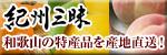 紀州三昧では、和歌山みかん、柿、桃、和歌山の特産品を産地直送します。味と新鮮さにこだわった田舎ならではの味をお楽しみください。